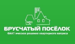 """Старт продаж ЖК """"БРУСЧАТЫЙ ПОСЕЛОК"""" 2-ой очереди"""