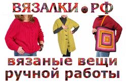 Вязалки.рф
