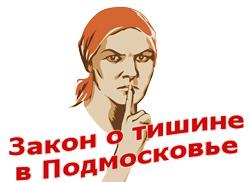 Закон о тишине в Подмосковье