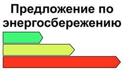 Предложение по энергосбережению